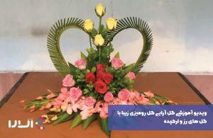 ویدیو آموزشی گل آرایی گل رومیزی زیبا با گل های رز و ارکیده