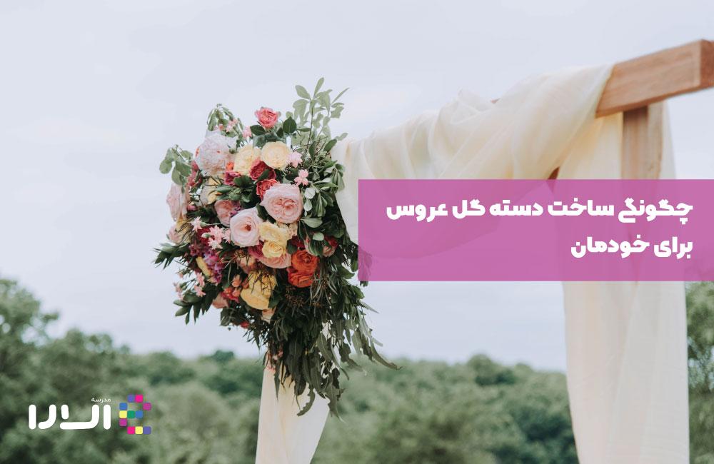 چگونگی ساخت دسته گل عروس برای خودمان