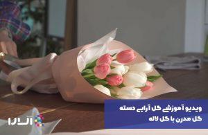 دسته گل مدرن با گل لاله