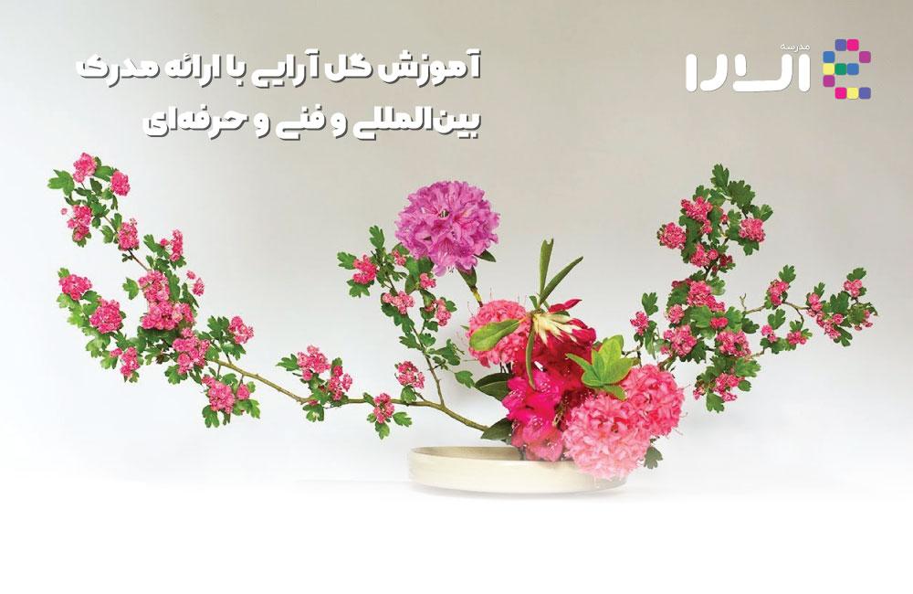 مدرسه گل آرایی الارا
